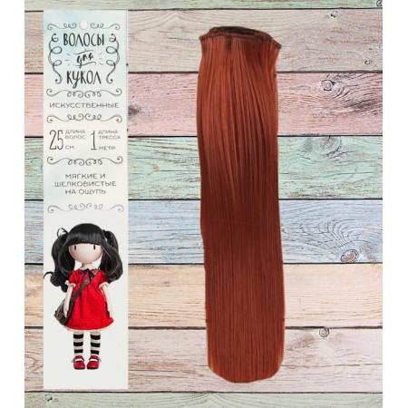 Трессы для кукол 25 см - Каштановый