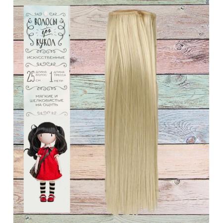 Трессы для кукол 25 см - Блонд